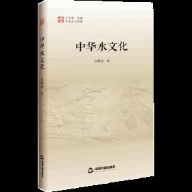 中国文化经纬 第三辑— 中华水文化