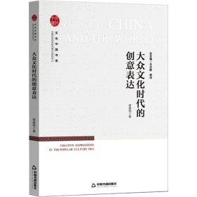文化中国书系—大众文化时代的创意表达