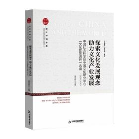 文化中国书系— 探索文化发展观念 助力文化产业发展:中国社会科学院中国文化研究中心《文化政策调研》选编