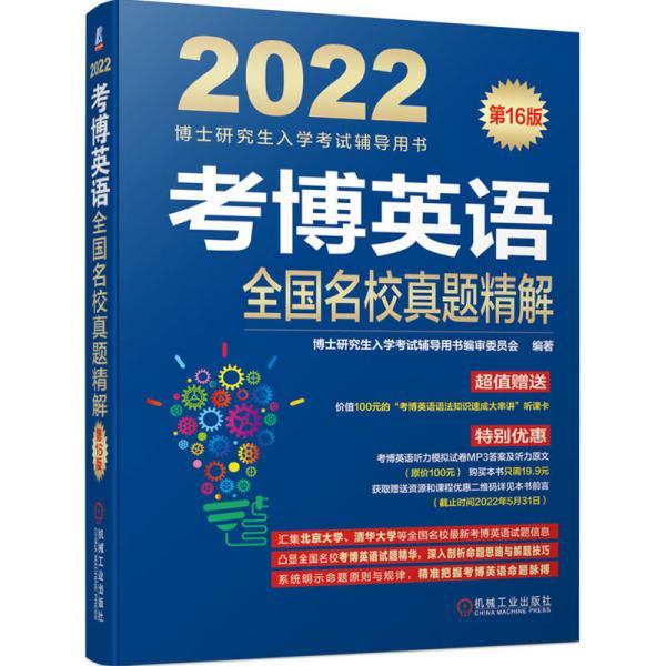 2022版 考博英语全国名校真题精解 第16版