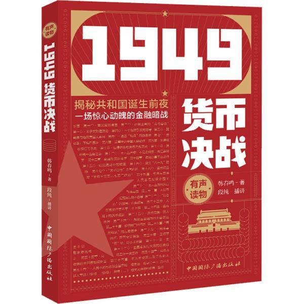 1949货币决战