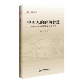 中国文化经纬第三辑—中国人的时间智慧:一本书读懂二十四节气