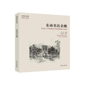 东南名邑余姚【故园画忆系列】