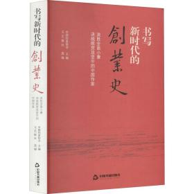 书写新时代的创业史:决胜全面小康决战脱贫攻竖中的中国作家
