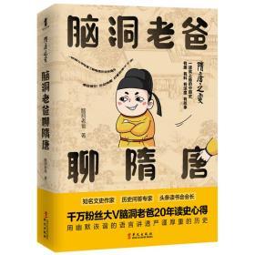 隋唐之变:脑洞老爸聊隋唐(一读就上瘾的趣味历史读本!)