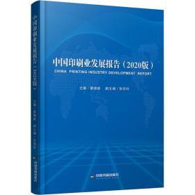 中国印刷业发展报告(2020版)