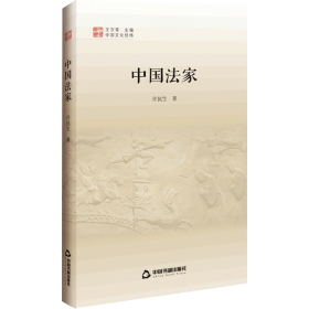 中国文化经纬 第三辑— 中国法家