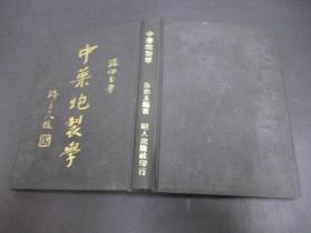 中药炮制学 孙伯玉 1975年