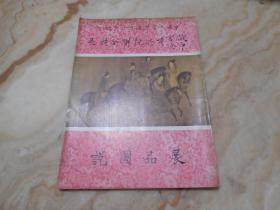 故宫 中央博物院联合特展 展品图说