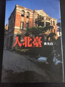 台北人(白先勇作家签名本)