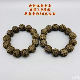 老料沉香手串,直径1.9厘米,单条重约50克左右(一个价 通走优惠)