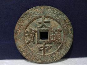 【大中通宝】铜钱古币一枚 包浆厚重,字迹清晰,尺寸大。
