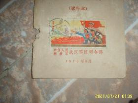 J5中国人民共和国第四届全国人民代表大会邮票盖销邮票信销邮票