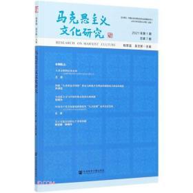 马克思主义文化研究(2021年第1期总第7期)