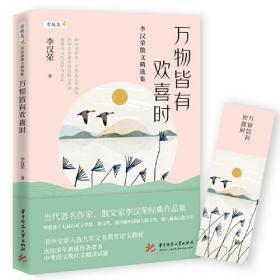 万物皆有欢喜时——李汉荣散文精选集