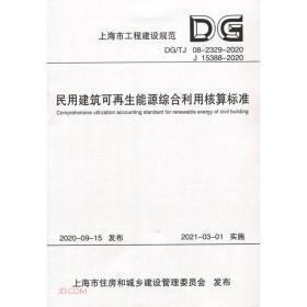 民用建筑可再生能源综合利用核算标准(DG\\TJ08-2329-2020J15388-2020)/