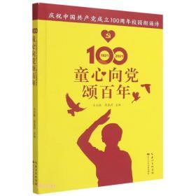 童心向党颂百年(庆祝中国共产党成立100周年校园朗诵诗)