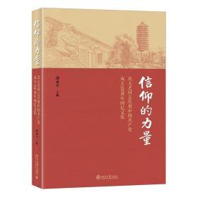 信仰的力量——北大老同志庆祝中国共产党成立100周年回忆文集
