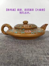 旧藏,【陈鸣远】底款,段泥画彩【大扁】老紫砂壶,
