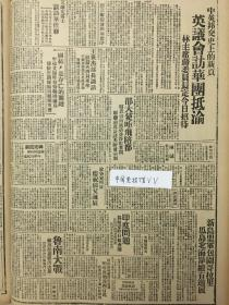 中华民国三十一年1942年新华日报 中印邦交史上的新页英国议会访华团抵达重庆。团结是存亡的关键,鲁南大战。数万敌寇进犯临沂山麓,湖北沙市沙洋间战斗未已