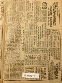 中华民国三十一年1942年新华日报 中国另一个人民战争的战场,欢迎威尔基先生。金兰战斗无变化!冀中敌寇残暴禁放水淹我军民