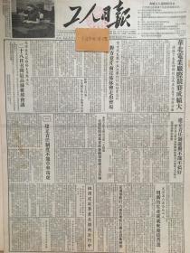 345 原版1953年 工人日报华北电业厂际竞赛成绩大,交通部修订汽车管理暂行办法实施细则。红旗飘扬在上甘岭上