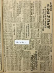 中华民国三十一年1942年新华日报 中国在英国海原600余人,已壮烈殉职。英王改正残匪者奖章。培养民力的节约运动。关于大独裁者的几个问题