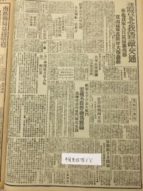 中华民国三十一年1942年新华日报 诸暨西北我军毁坏敌寇交通,忠义机翱翔天空