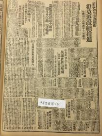 中华民国三十一年1942年新华日报 政府重视河南灾区,已经拨款300万。政府拨巨款建设河西水利。晋东南文化界追悼殉国文化人,燕京大学复校经过