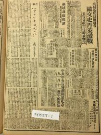 中华民国三十一年1942年新华日报 周恩来第11个九一八,中共中央宣传部关于纪念九一八11周年的通知,山西汾河南北战斗频繁