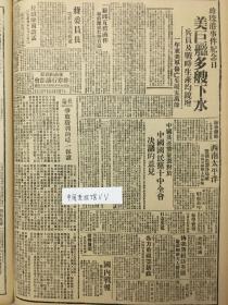 中华民国三十一年1942年新华日报 珍珠港事件纪念日,美国巨舰多艘下水,中国共产党发表对于中国国民党十中全会决议的意见,豫北我军袭击焦作车站敌寇,香港抗战周年回顾。回忆一二九