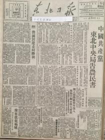 党史展览 中华民国36年1947年东北日报 中国共产党东北中央局告农民书。豫东解放柘城。涡河两岸人民武装壮大3倍,南征北战的英雄。