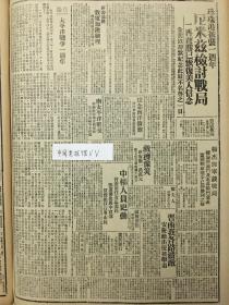 中华民国三十一年1942年新华日报 珍珠港被袭一周年,尼米兹检讨战局。太平洋战争一周年。安庆敌后出扰被击退,杨杰将军谈战局