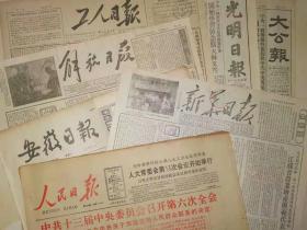 原版人民日报2015年3月17日 生日报 老报纸 文史资料