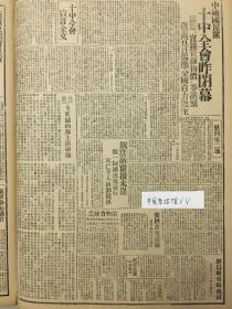 中华民国三十一年1942年新华日报 中国国民党十中全会闭幕。发表宣言全国自力更生
