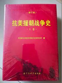 抗美援朝战争史(全2册)最新版