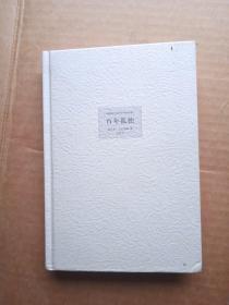 百年孤独                    (大32开精装本)《202》
