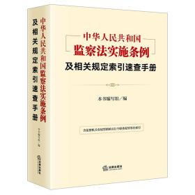 《中华人民共和国监察法实施条例》及相关规定索引速查手册(将与条例密切相关的党内法规和国家法律逐条呈现,梳理监察机关有权管辖的101个职务犯罪罪名《中监察法条例》的立体化)
