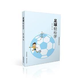足球轻松学
