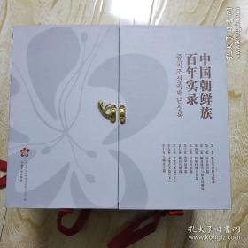 中国朝鲜族百年实录(全十卷)全新带函套