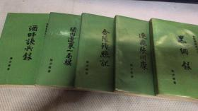 金陵残照记(1--5册全)(包括:1、酒畔谈兵录。2、关内辽东一局棋。3、金陵残照记。4、逐鹿陕川,5,黑网录】