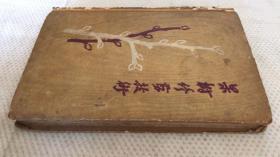 果树修剪技术(1957年精装本)