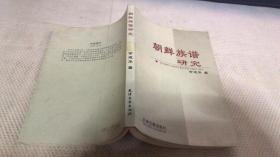朝鲜族谱研究(仅印1500册)
