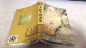 金源文物图集 (400余幅彩色文物图片.仅印2000册)