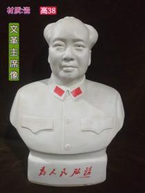 (唐山六厂)文革瓷 毛主席半身像 ,伟大的领路人,形象逼真细腻开脸慈祥, 品相完整,尺寸高38