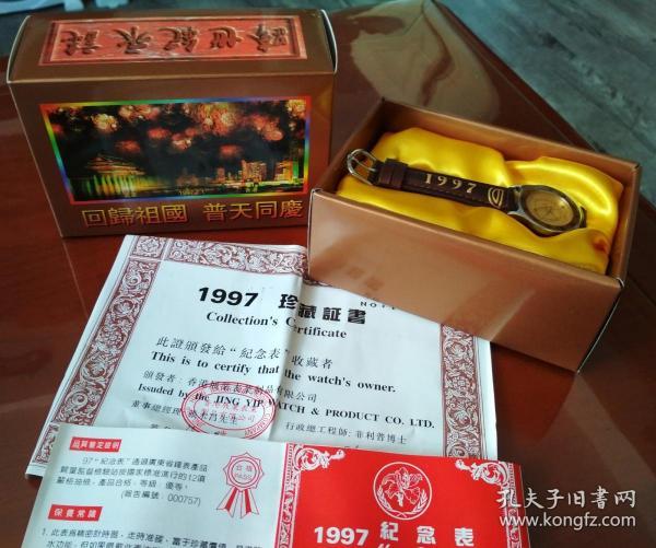 【包邮捡漏价】97香港回归纪念手表