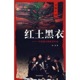 文学 红土黑衣:一个壮族人的家乡行走 冯艺 青岛出版社