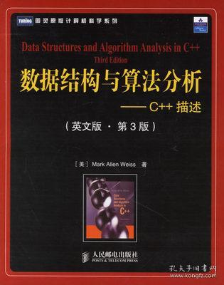 数据结构与算法分析:C++描述(英文版)(第3版)