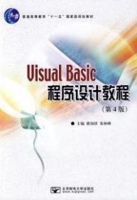 旧书Visual Basic 程序设计教程第4版蒋加伏北京邮电出版社