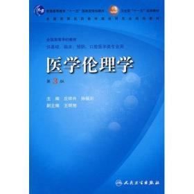 医学伦理学 第3版 丘祥兴 人民卫生出版社9787117094672
